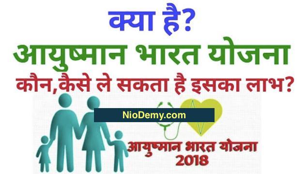 Ayushman Bharat health insurance Scheme in hindi