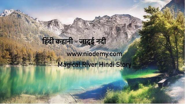 hindi kahani jadui nadi