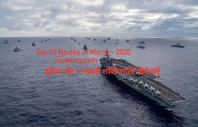 Top 10 Navies in World - 2020