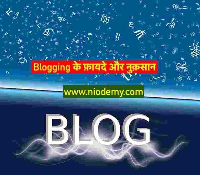 blogging ke fayde aur nuksan