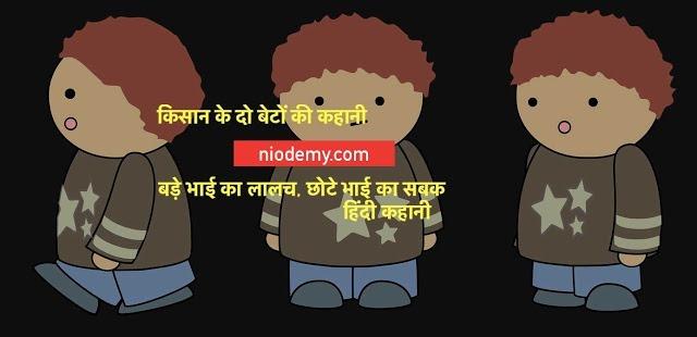 hindi kahaniyan - बड़े भाई का लालच छोटे भाई का सबक