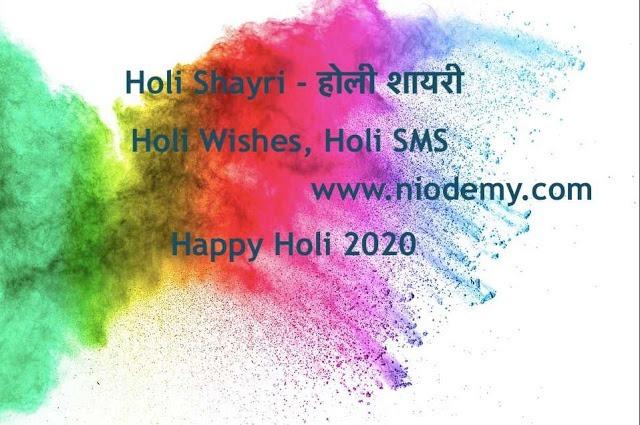 Holi Shayari, Happy Holi Shayari in Hindi 2020