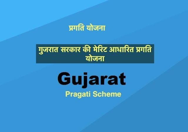 Pragati Scheme Gujarat