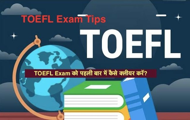 How to Clear TOEFL in first attempt, TOEFL Exam Tips