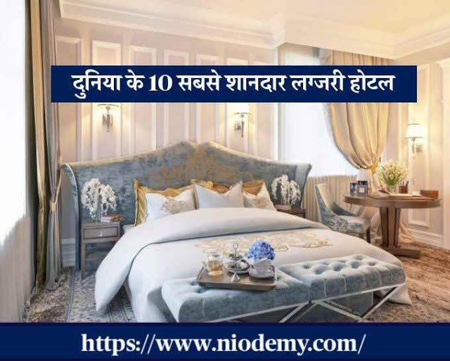 10 Most Luxurious Hotels in the world, Luxurious Hotels, Luxury Hotels, Luxury Hotels in The World