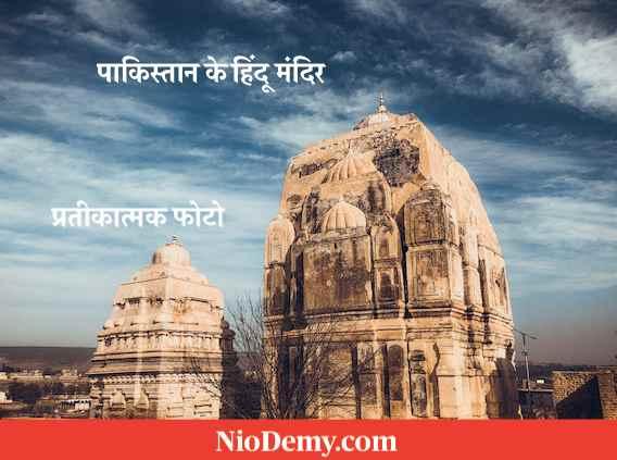 Hindu temples in Pakistan list