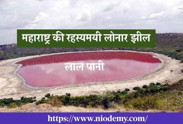 महाराष्ट्र की लोनार झील का रहस्य, लोनार झील का पानी अचानक हुआ लाल, झील के रहस्य जानें