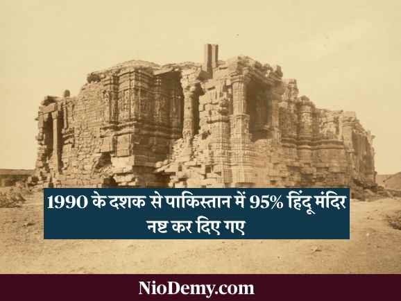 hindu temples destroyed in pakistan