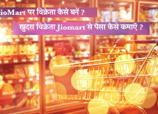 How to become a seller on JioMart And how to make money from jiomart