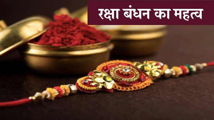 Importance-of-Raksha-Bandhan-in-Hindi