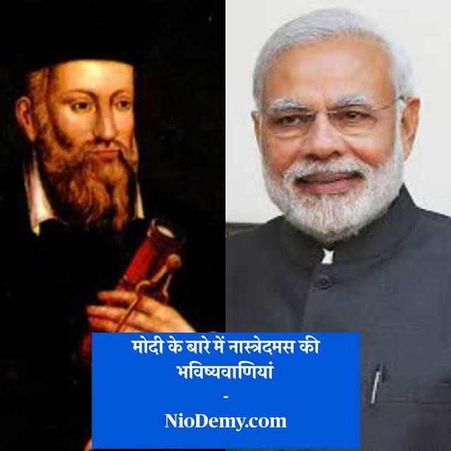 Nostradamus Predictions for Narendra Modi