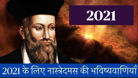 Nostradamus prediction 2021, Nostradamus prediction for 2021