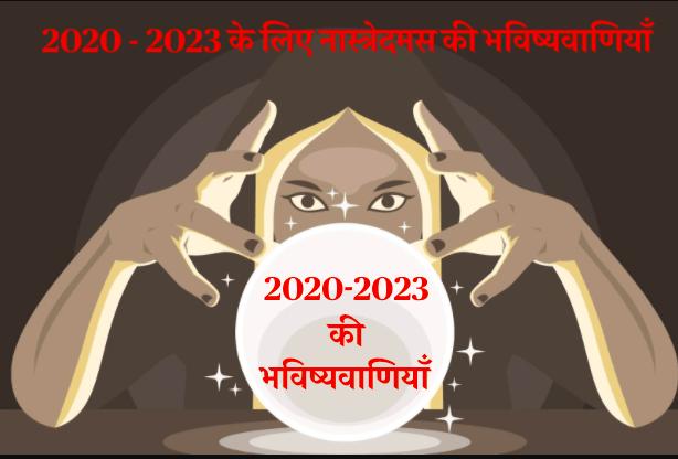 Nostradamus predictions 2020-2023