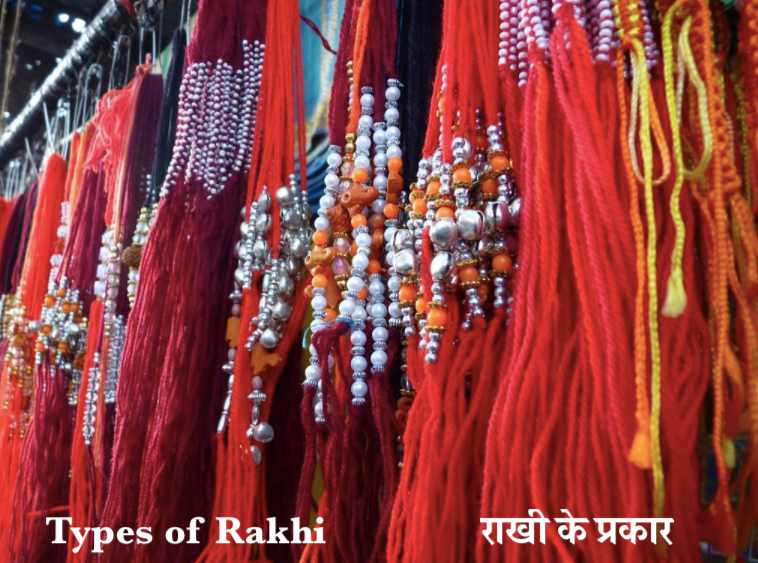 Rakhi Meaning, Types of Rakhi, Rakhi Meanings in hindi, Types of Rakhi in Hindi
