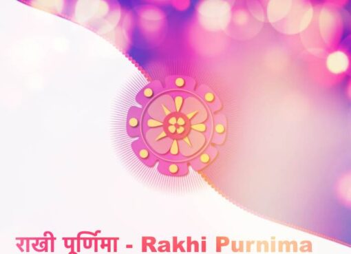 Rakhi Purnima, Celebration of Rakhi Purnima