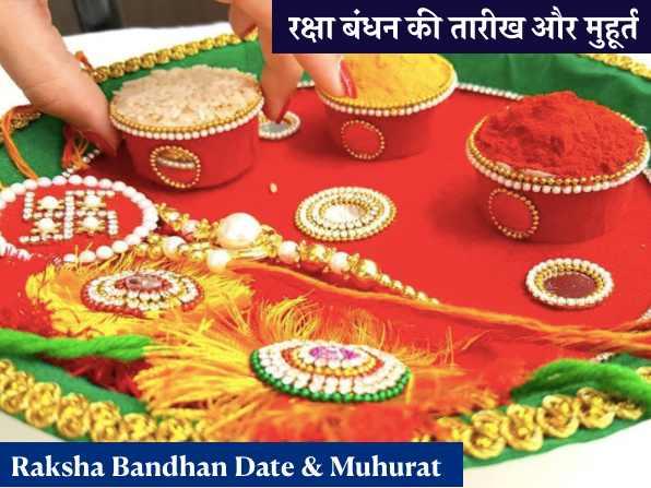 Raksha Bandhan 2020 Date & Muhurat