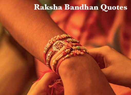 Raksha Bandhan Quotes, Rakhi Quotes, Raksha Bandhan 2020 Quotes, Raksha Bandhan Quotes in Hindi