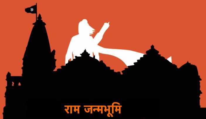 Ram Janmabhoomi, ram mandir, ayodhya