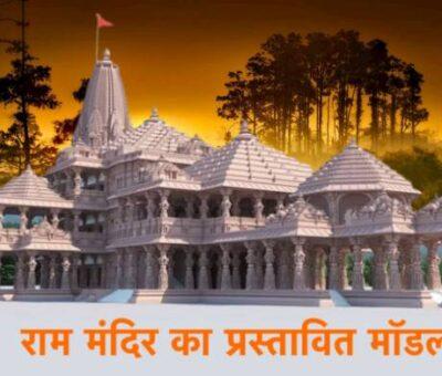 Ram Mandir, Ayodhya