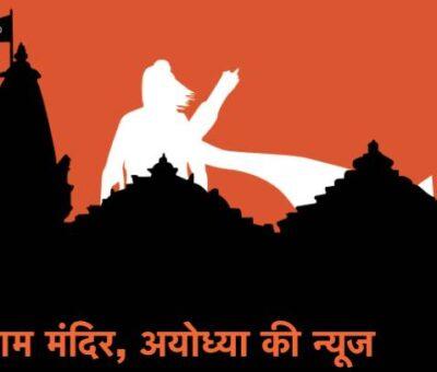Ram Mandir News, Ram Mandir Latest News