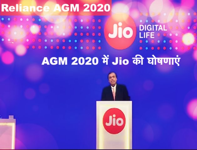 Reliance AGM 2020, Jio