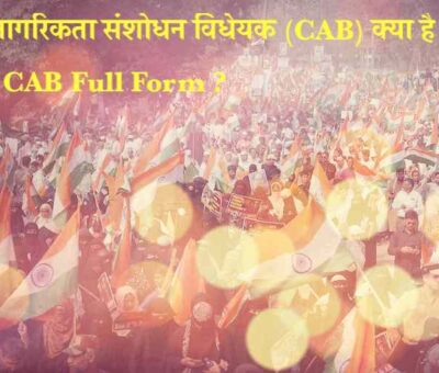 What is cab, cab full form, cab kya hai copy