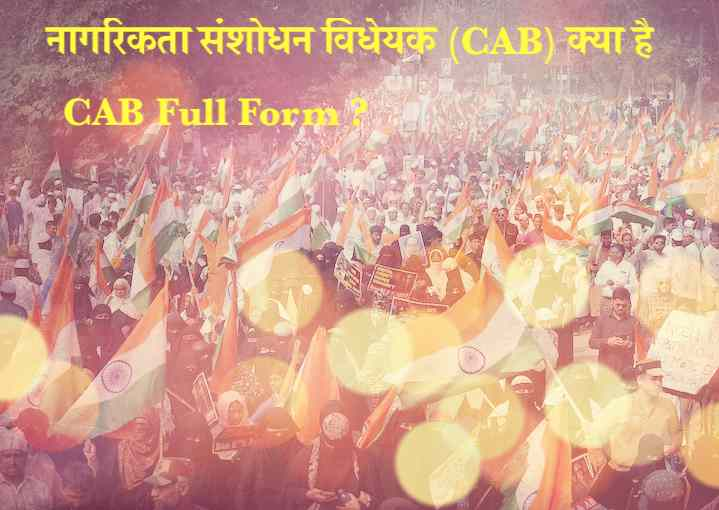 What is cab, cab full form, cab kya hai copy