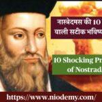 predictions of Nostradamus