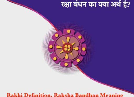 Rakhi Definition, Raksha Bandhan Meaning