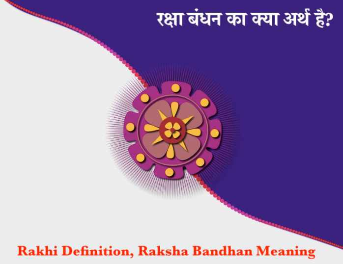 Rakhi Definition, Raksha Bandhan Meaning
