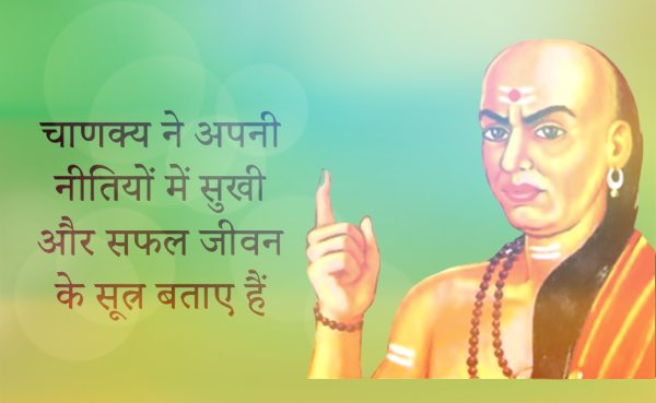 Chanakya Niti, how you can make your enemy your friends