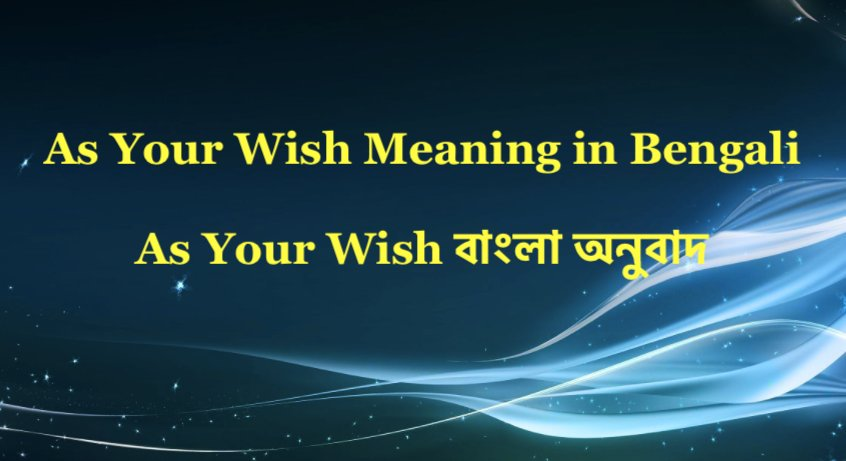 As Your Wish Meaning in Bengali