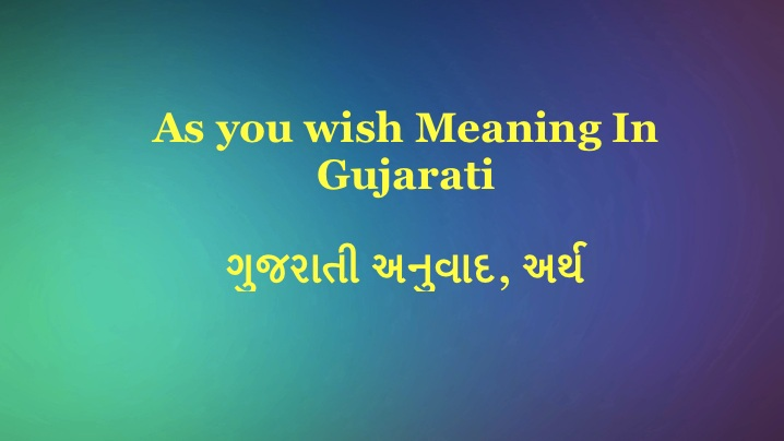 As Your Wish Meaning in Gujarati