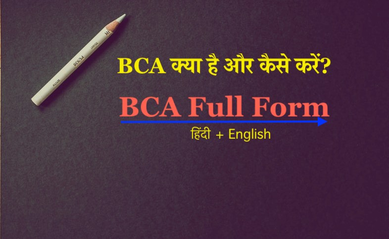BCA Full Form in Hindi