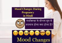Mood Changes During Pregnancy in Hindi