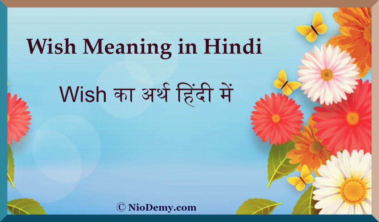 Wish Meaning in Hindi