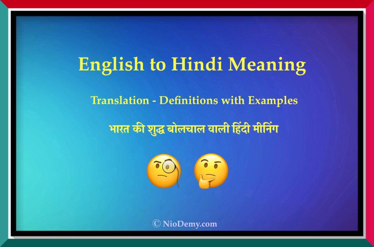 English to Hindi Meaning