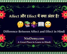 Difference Between Affect and Effect in Hindi